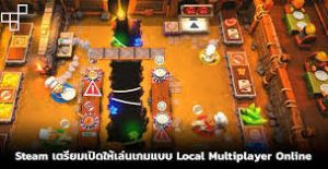 เกม multiplayer
